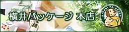 横井パッケージ 本店