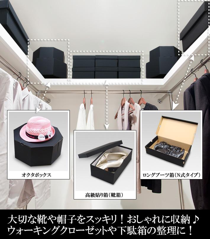 横井パッケージの収納ボックス