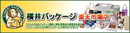 横井パッケージ楽天市場店